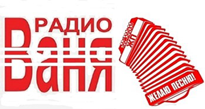 Радио Ваня Санкт-Петербурге