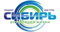 Радио Сибирь Томск